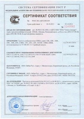 Грохоты вибрационные SIBRA. Сертификат соответствия