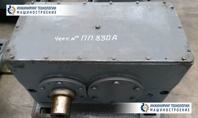 Редуктор ПП.830А