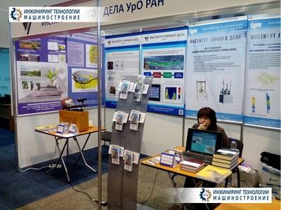 VIII-специализированная выставка«ГОРНОЕ ДЕЛО: Технологии. Оборудование. Спецтехника»